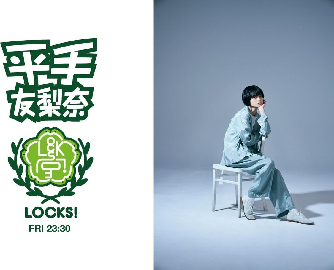 平手友梨奈、4/23に「平手LOCKS!」初回放送OA!