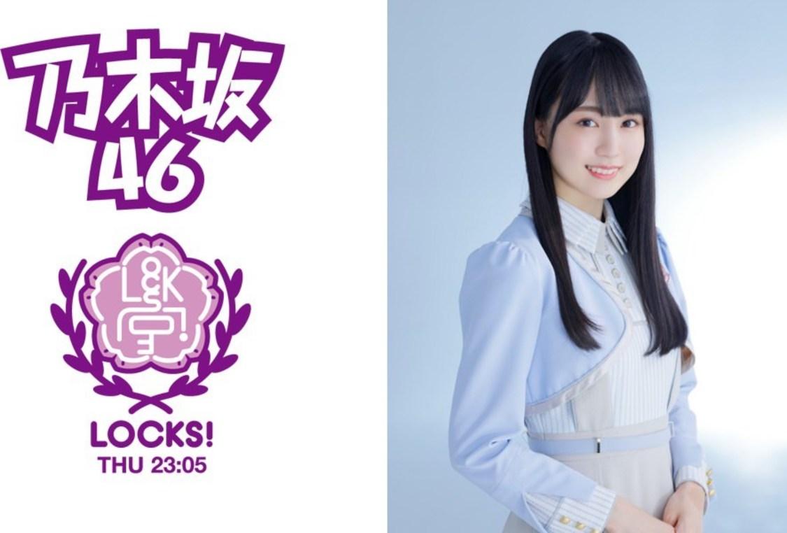 乃木坂46 賀喜遥香、4/22放送「乃木坂LOCKS!」で4期生対談実現!
