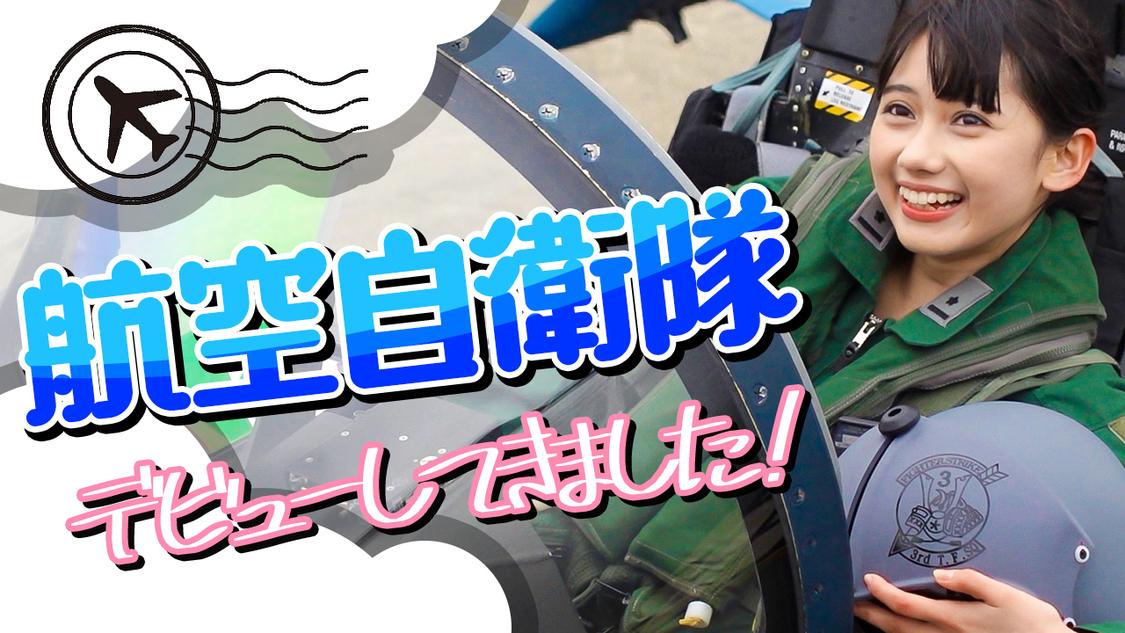 黒崎レイナ、日本唯一の自衛隊オフィシャルマガジン『MAMOR』表紙登場! 撮影の裏側に迫った動画を公開