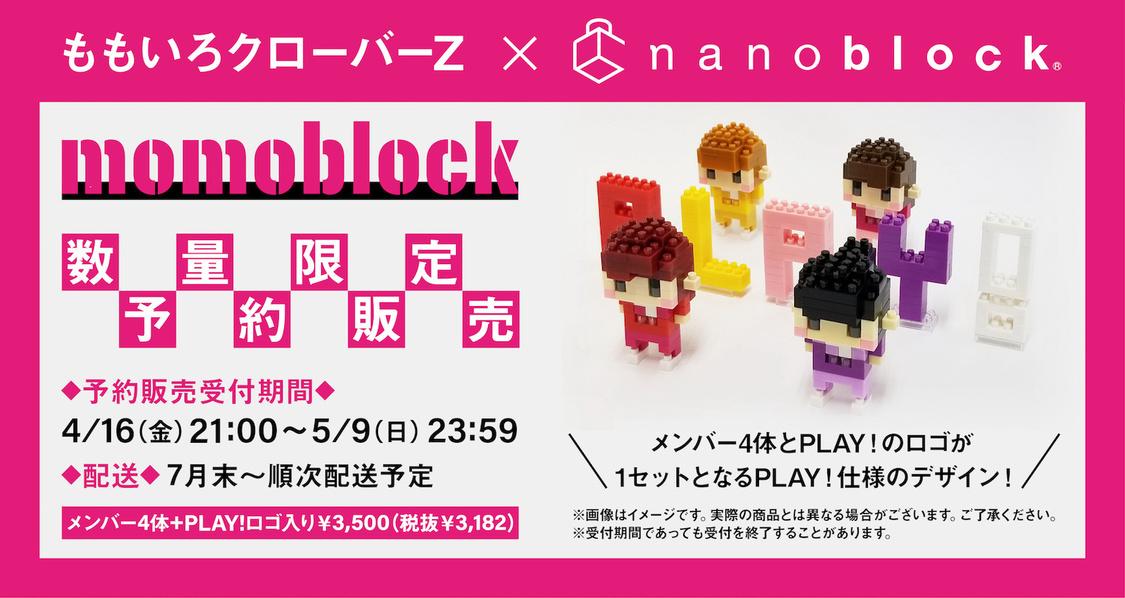 ももクロ、nanoblockとのコラボブロック発売+<PLAY!>メイキングダイジェスト映像解禁!