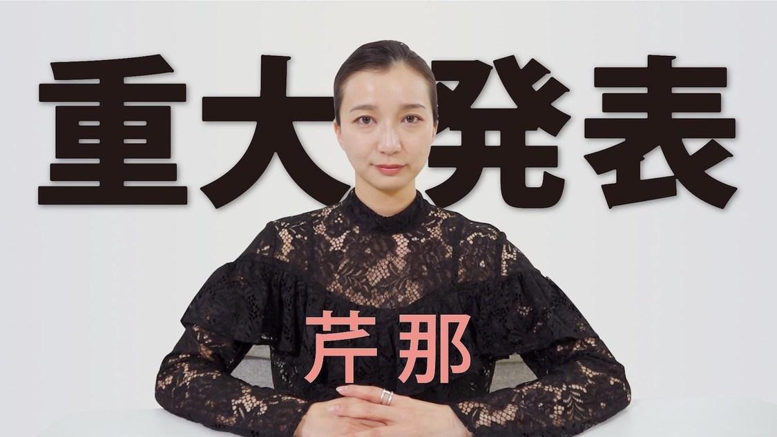 元SDN48 芹那、「ファンの方の希望にできるだけ応えたい」YouTubeチャンネルリニューアルを宣言!