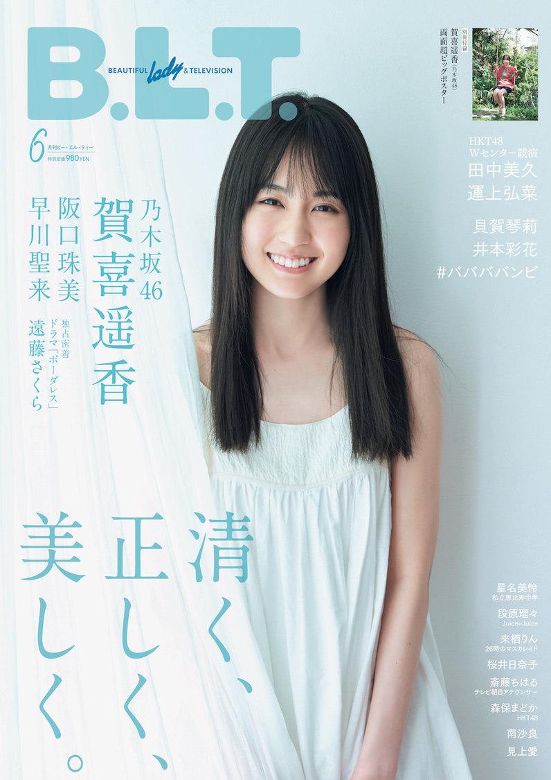 『B.L.T.2021年6月号』(東京ニュース通信社刊)