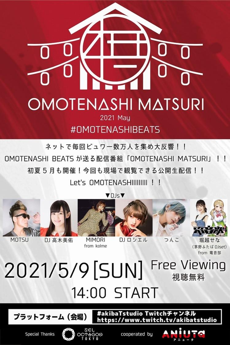 MIMORI from kolme、DJ ロシエル、つんこら出演 無料配信DJイベント<OMOTENASHI MATSURI -2021 May->開催決定!