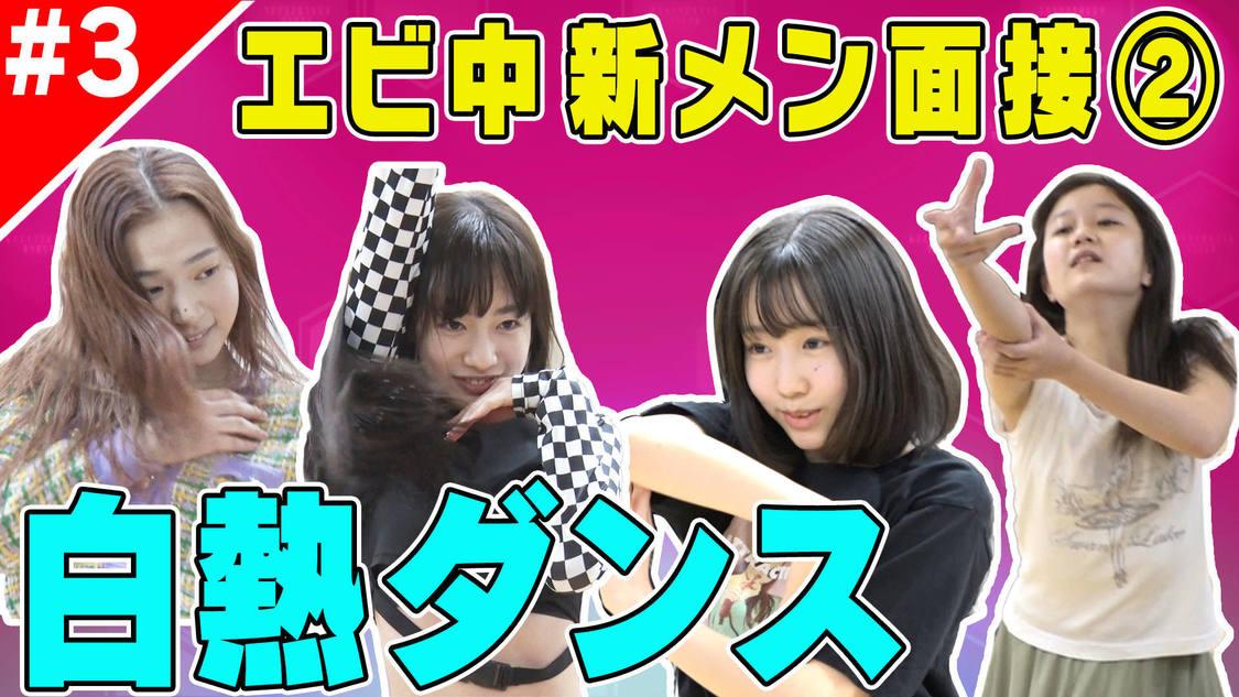 エビ中、新メンバーオーディション密着番組 佳境の2次審査の模様を配信!