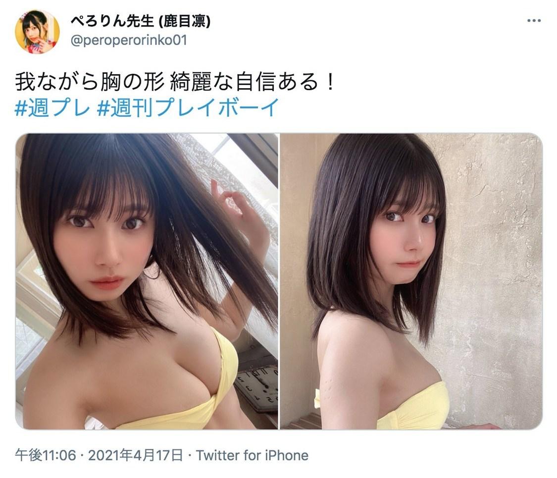 でんぱ組.inc 鹿目凛 公式Twitterより