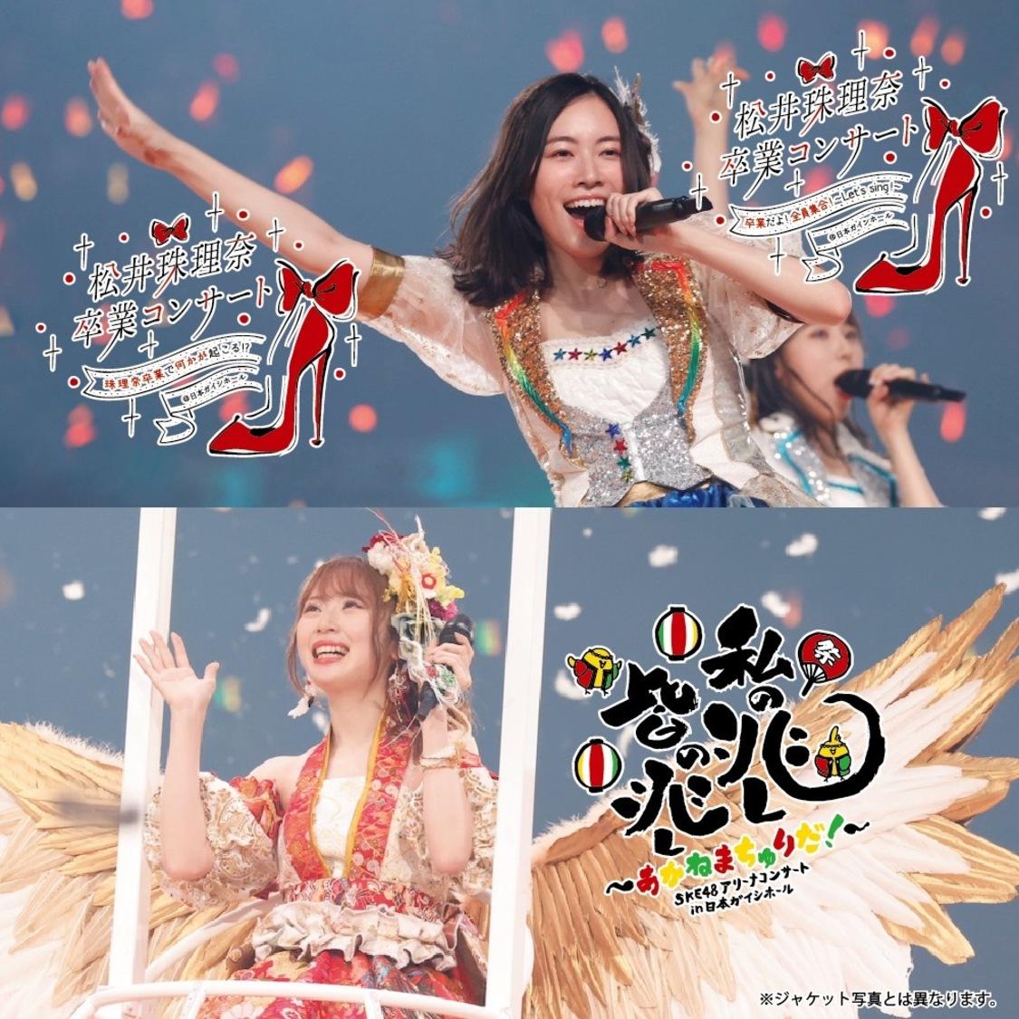 SKE48、松井珠理奈&高柳明音卒業コンサートを収めたスペシャルBD&DVD BOX発売決定!