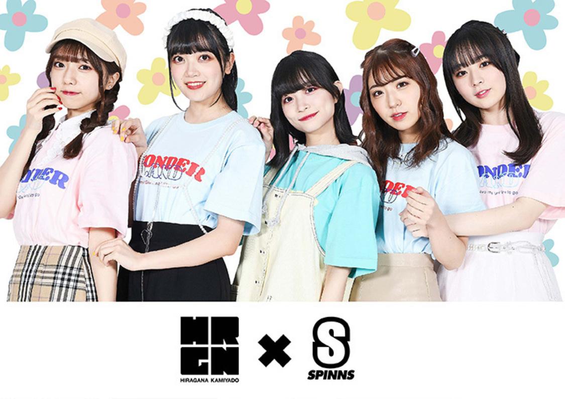 かみやど、新曲MV衣装を『SPINNS』がプロデュース! 限定コラボグッズ販売&来店イベント開催決定