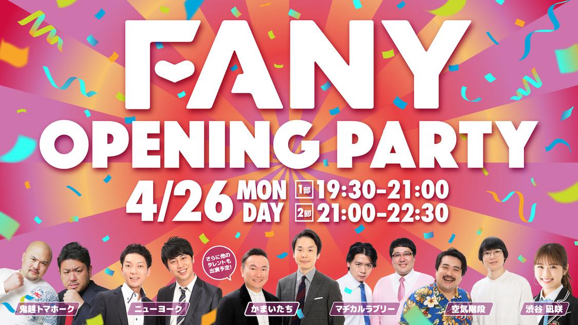 NMB48 渋谷凪咲、かまいたち&マヂカルラブリーらと『FANY』を徹底解説! 特別番組『FANY OPENING PARTY』出演決定