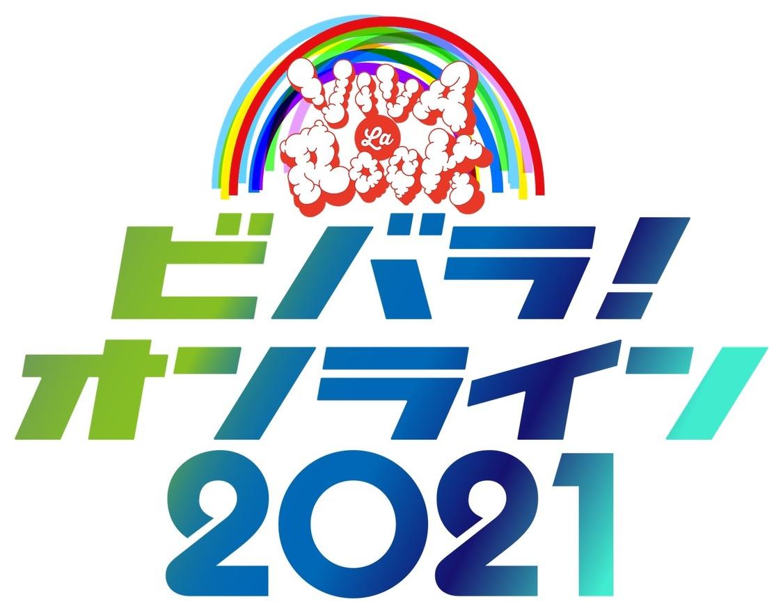 アイナ・ジ・エンド、<VIVA LA ROCK 2021>の有料生配信<ビバラ!オンライン 2021>出演決定!