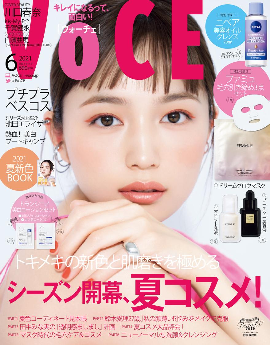 『VOCE』2021年6月号通常版 表紙