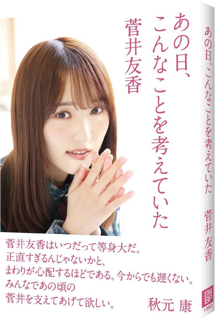 櫻坂46 菅井友香、キャプテンとして奮闘した日々を振り返り、これからの決意を明かす! 『あの日、こんなことを考えていた』発売決定