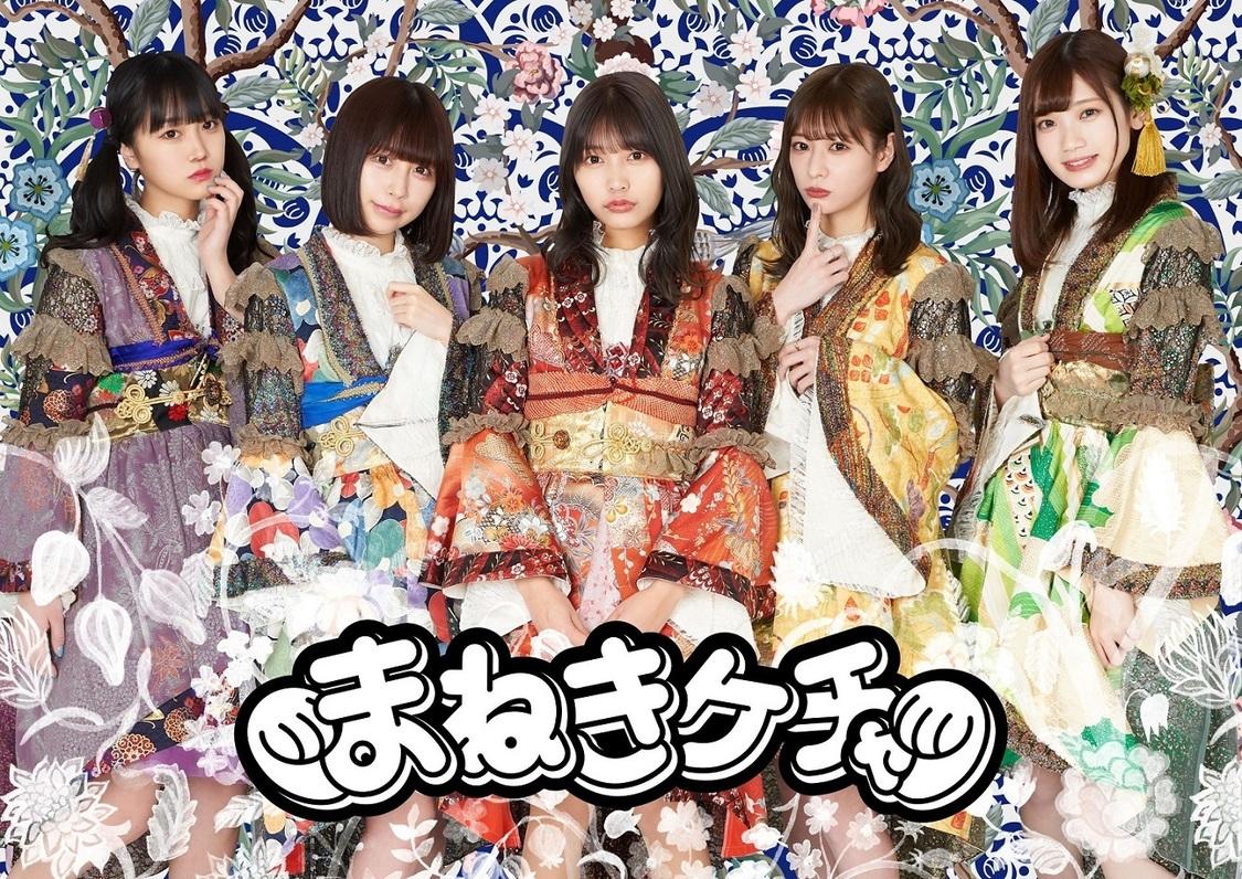 まねきケチャ、新曲「まわる世界に」MVプレミア公開決定+サブスクキャンペーン実施!