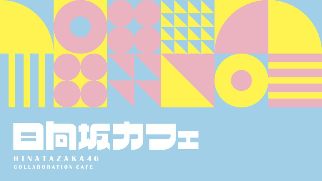 日向坂46、メンバー考案のオリジナルメニューが楽しめる! 期間限定<日向坂46カフェ>開催決定!