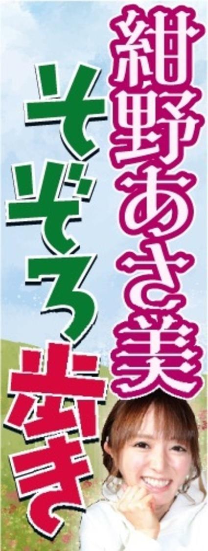 紺野あさ美、地元・北海道や育児について綴る! 『スポーツ報知』北海道版『ほっかいどう報知』で新コラムスタート