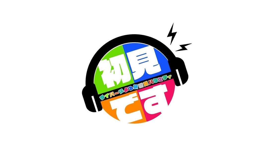 北川綾巴、高寺沙菜とアイドル時代のマル秘話を語りつくす!? 新感覚バラエティ『初見です!』出演決定