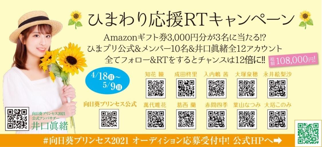 井口眞緒、<向日葵プリンセス2021>公式アンバサダー就任記念キャンペーンスタート!