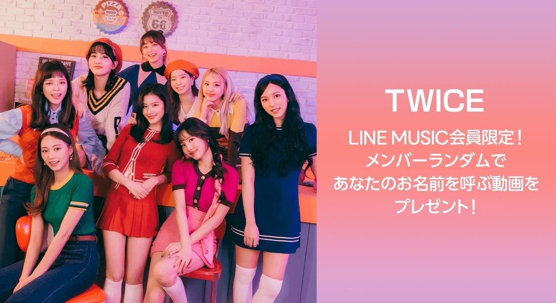 TWICE、LINE MUSICにて「あなたのお名前を呼ぶ動画」プレゼントキャンペーン開催!