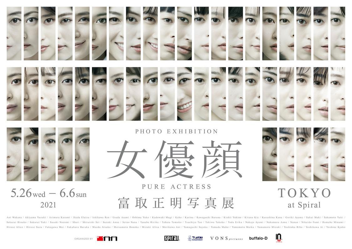 前田敦子、大島優子、深川麻衣ら、フォトグラファー・富取正明が女優50人を撮りおろした写真展<女優顔>に登場!