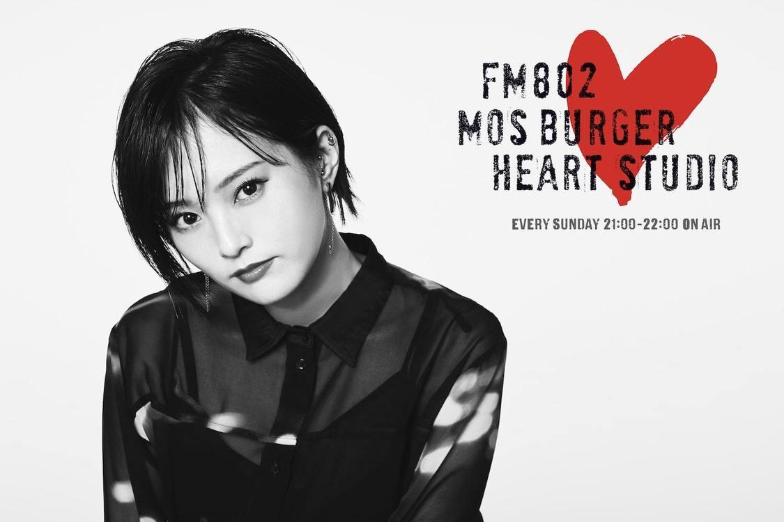山本彩、FM802初レギュラーDJ決定! 新番組『MOS BURGER HEART STUDIO』スタート「より一層、音楽が好きになるような楽しい番組作りに励みたい」