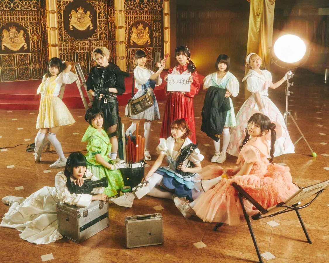 でんぱ組.inc、新曲「プリンセスでんぱパワー!シャインオン!」MV解禁!