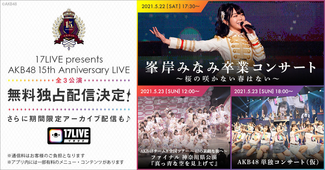 AKB48、峯岸みなみ卒業コンサートを含む3公演を17LIVEにて無料独占ライブ配信決定!