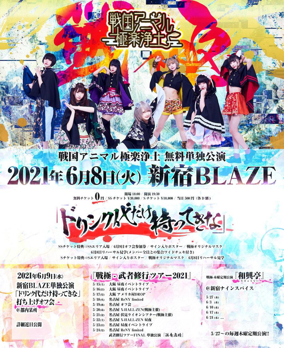 戦国アニマル極楽浄土、新宿BLAZE無料単独公演&12週連続MV公開を含む4大発表を解禁!