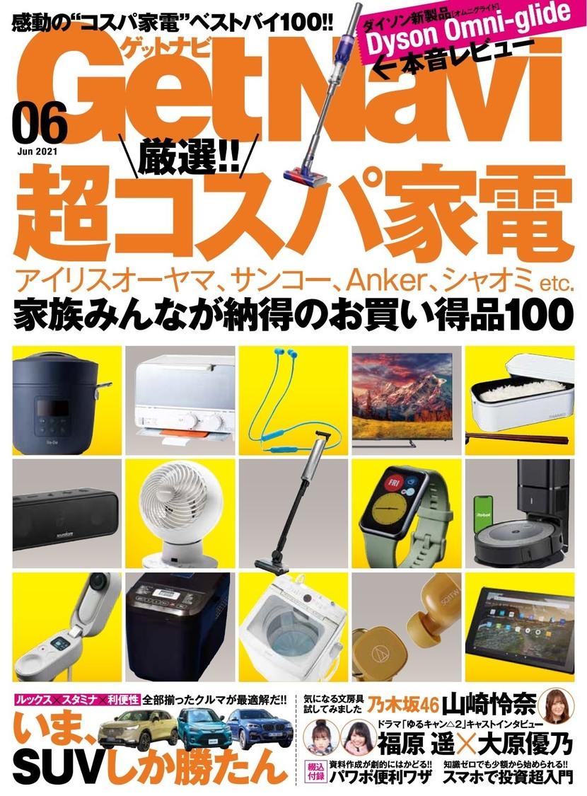 乃木坂46 山崎怜奈、大好きな文房具をレビュー! 『GetNavi』登場