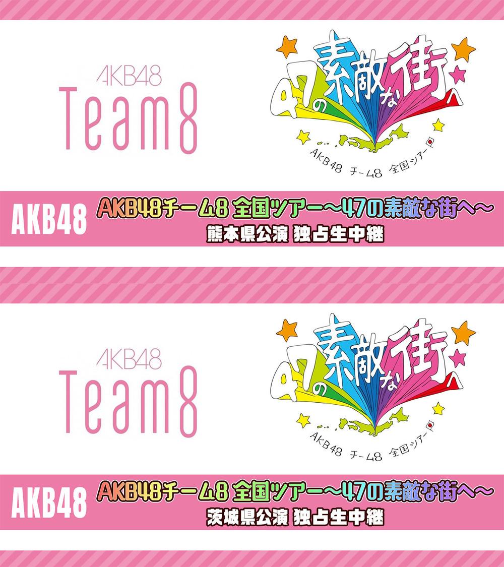 AKB48チーム8、全国ツアー熊本、茨城2公演をニコニコで生中継決定!