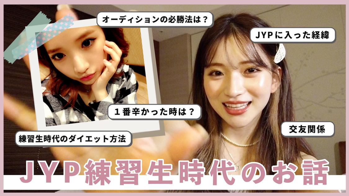 元JYP練習生・南りほ、禁断の韓国JYP練習生時代の秘話を語る!「(練習時代は)正直つらかった」新動画公開
