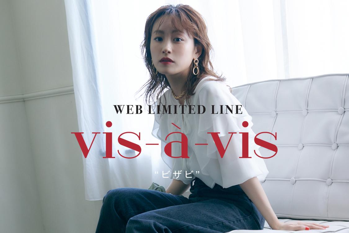 高橋愛、ファッションブランド『vis‐'a‐vis』ビジュアルに登場!