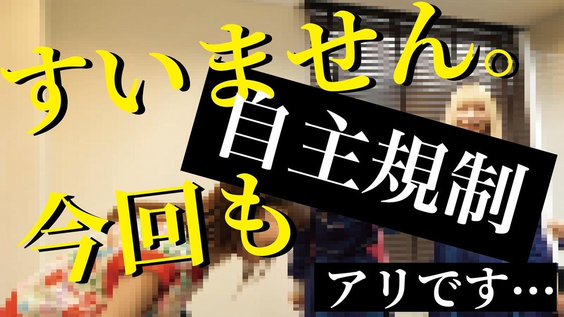 柏木由紀、円陣参加で自主規制!? PARADISES&GO TO THE BEDS対面動画公開
