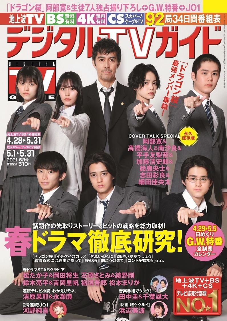 『デジタルTVガイド 2021年6月号』(東京ニュース通信社刊)