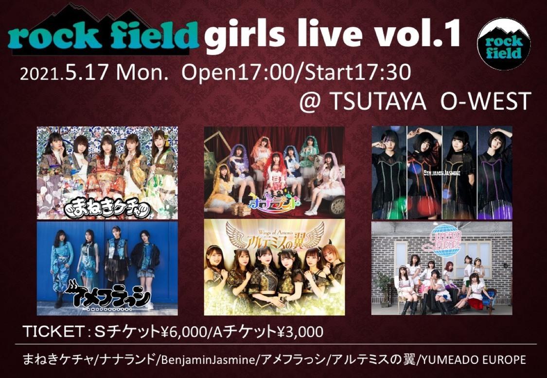 まねき、アメフラっシ、ベンジャス、アルテミスの翼ら出演<rock field girls live vol.1>開催決定!
