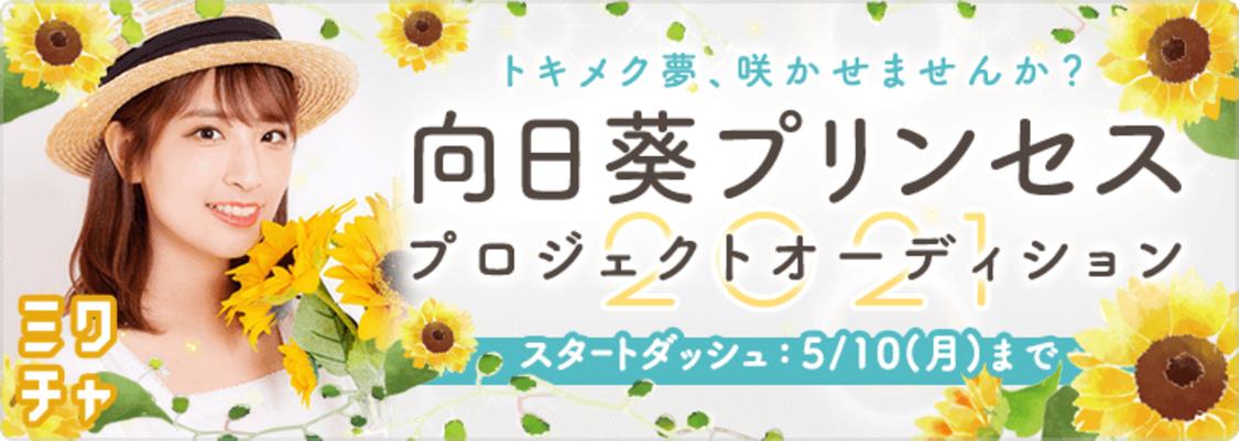井口眞緒が公式アンバサダーの<向日葵プリンセス2021>5/1より2次選考スタートダッシュイベント開催!
