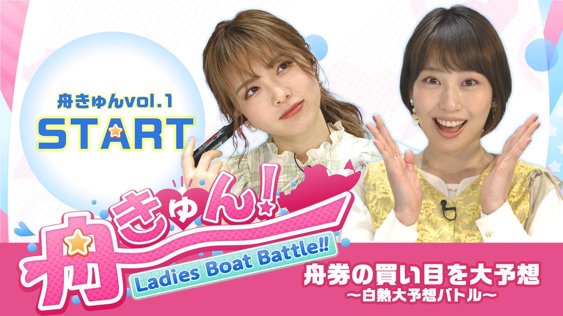 増田有華(元AKB48)、西村歩乃果(ラストアイドル)がガチンコ舟券対決! ボートレース新動画シリーズ登場