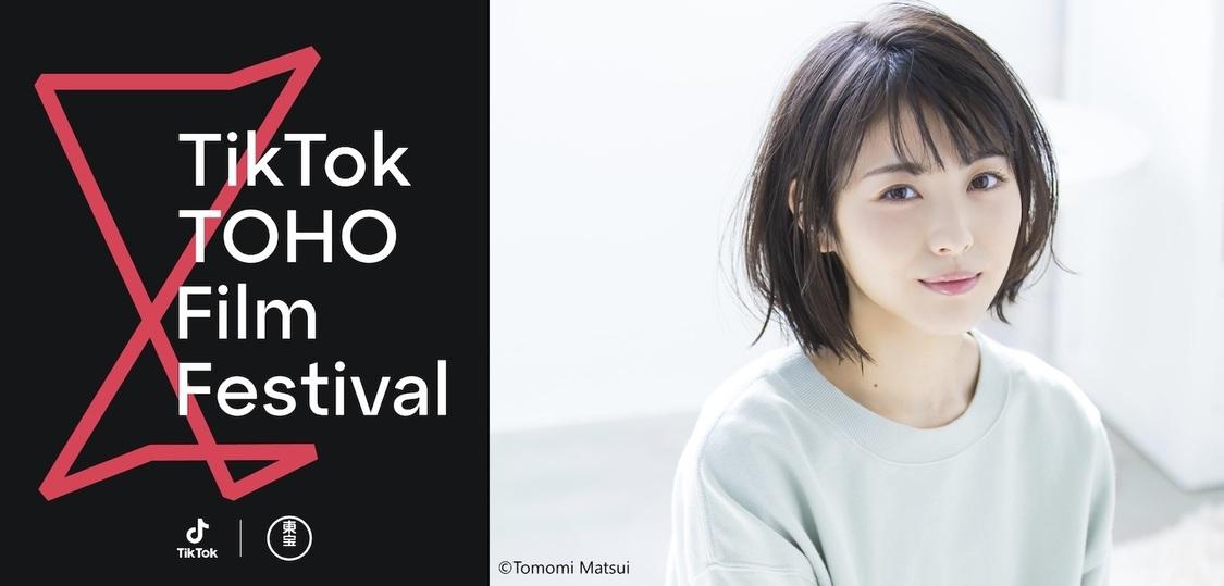 浜辺美波、映画祭<TikTok TOHO Film Festival 2021>グランプリの新作映画主演に決定!「どのような作品と出会うことができるのかとても楽しみにしています」