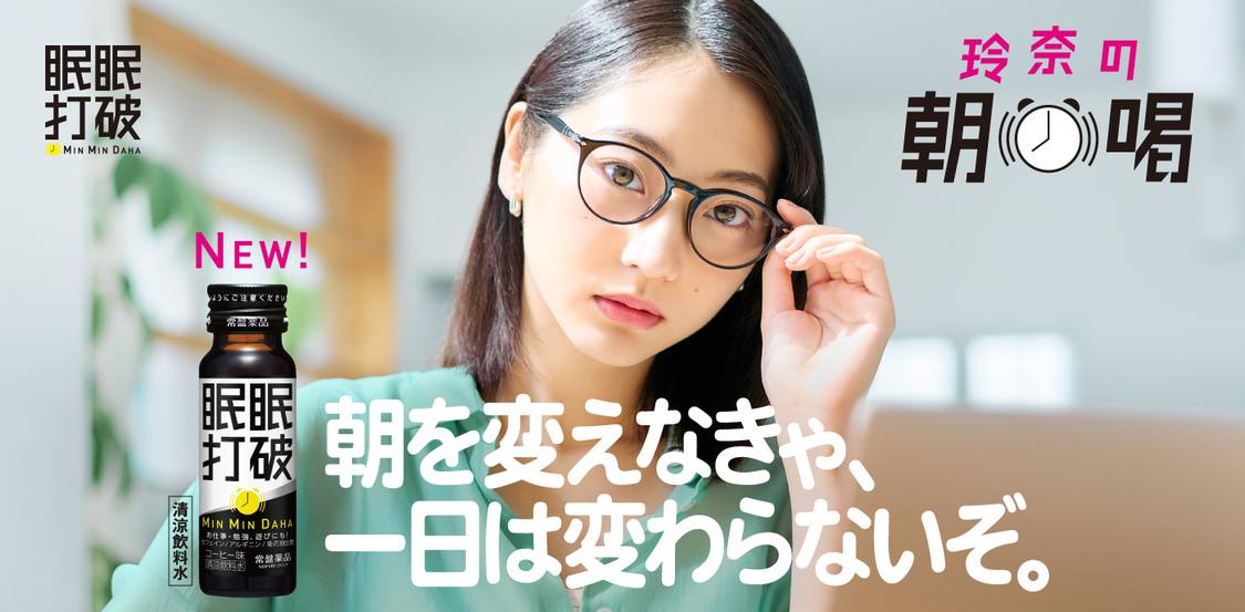武田玲奈、日本の朝に精いっぱいの気持ちを込めて喝ッ! 『眠眠打破』公式アンバサダー就任