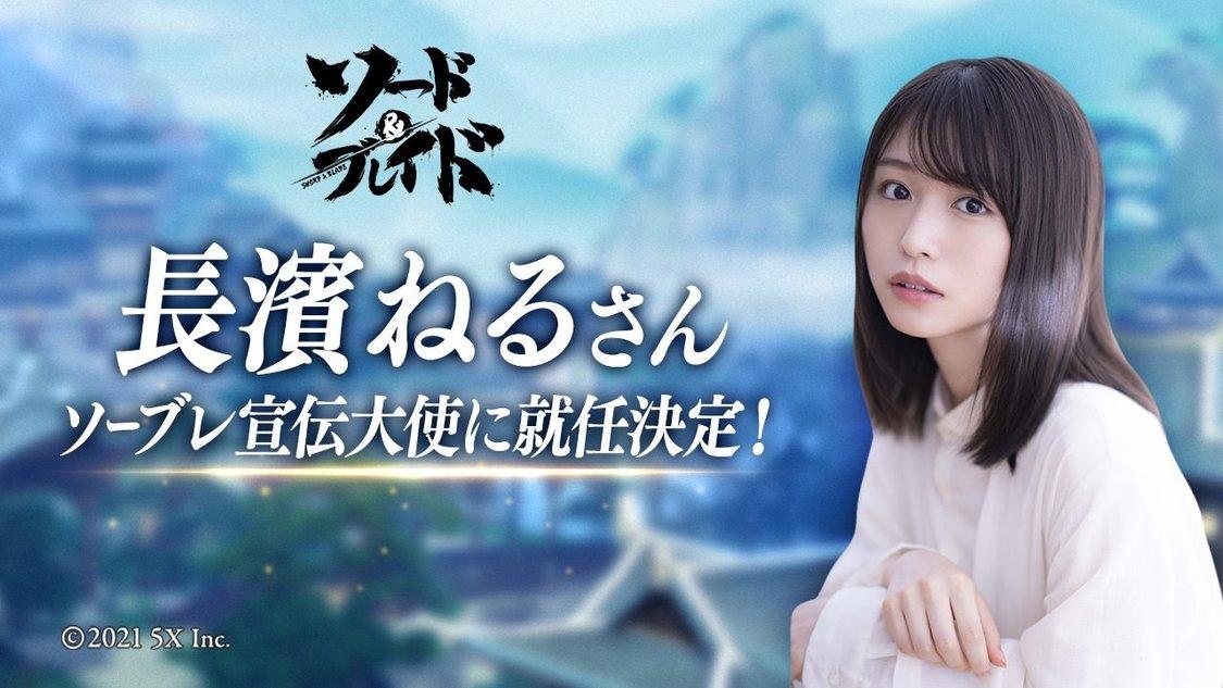 長濱ねる、輝く幻想世界を表現! RPG『ソード&ブレイド』TV-CM出演