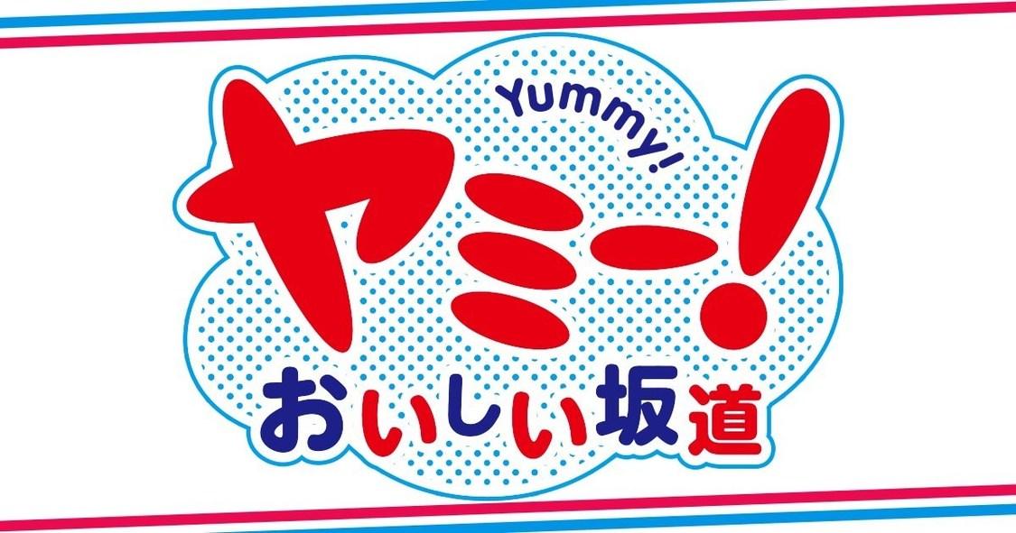 乃木坂46、今気になるグルメを食べつくす新感覚バラエティシリーズ『ヤミー!』配信スタート! 初回は渡辺みり愛が登場
