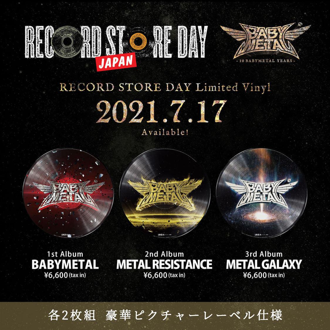 BABYMETAL、レコード文化の祭典<RECORD STORE DAY>初参加決定+スタジオAL3作品を限定仕様でリリース!