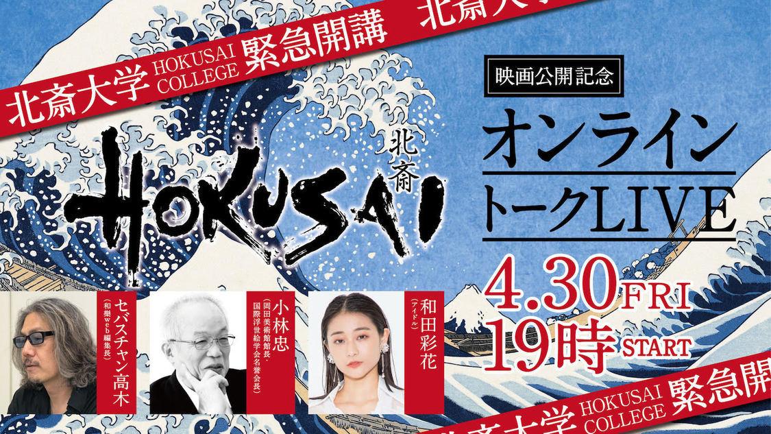 和田彩花、映画『HOKUSAI』公開記念オンライントーク生番組出演決定!