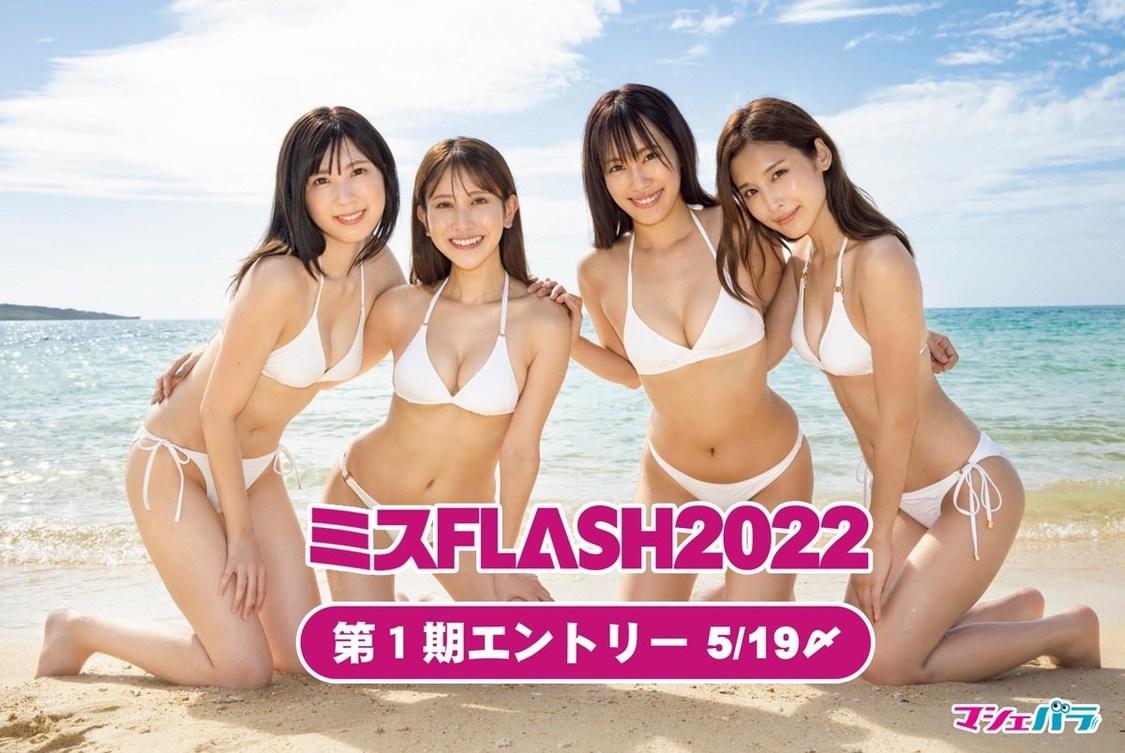 <ミスFLASH2022>、選考オーディション開催決定! 5/19まで第1期エントリーを受付中