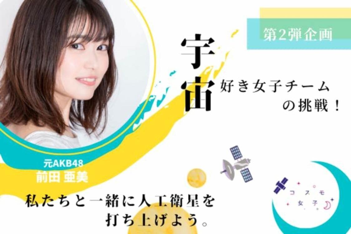 前田亜美(元AKB48)、人工衛星打ち上げを目指す『コスモ女子プロジェクト』とのコラボ決定!