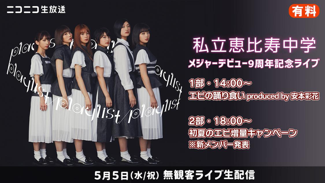 エビ中、5/5<9周年記念ライブ>無観客配信決定!