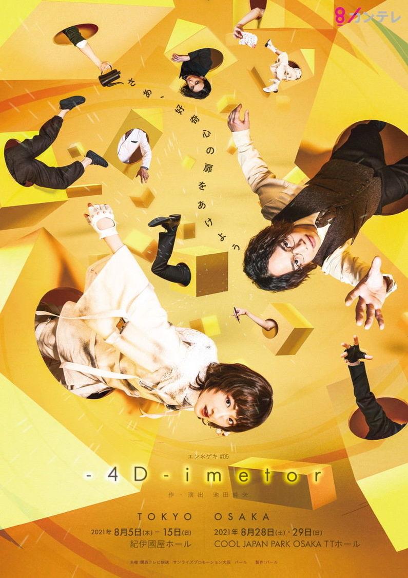 生駒里奈×池田純矢W主演舞台<エン*ゲキ#05『-4D-imetor』>、全キャスト&ビジュアル解禁!