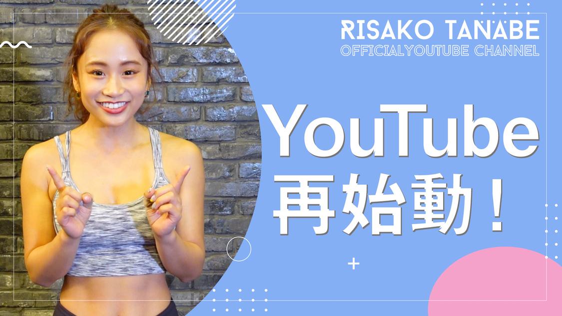 フィットネストレーナー・田辺莉咲子、2ヵ月で体脂肪率10%落とすダイエット方法公開! 公式YouTubeチャンネルリニューアル