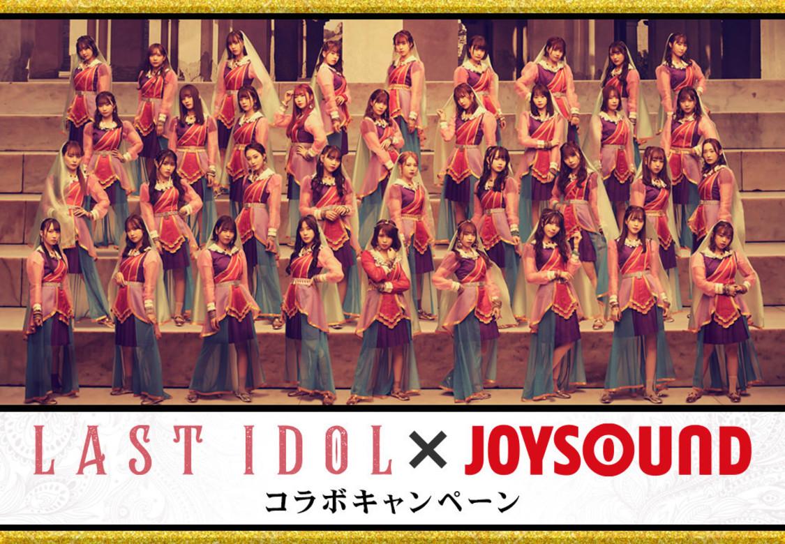 ラストアイドル、10th SG発売記念JOYSOUNDコラボキャンペーン開催!