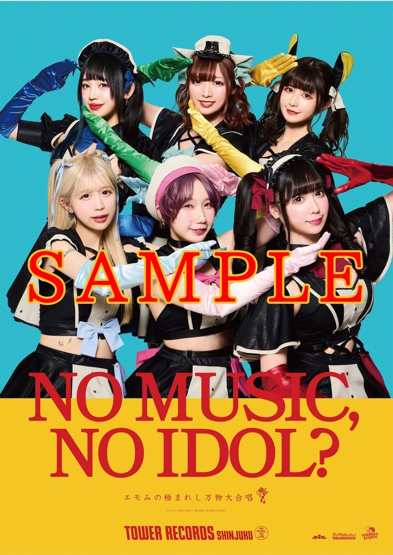 「NO MUSIC, NO IDOL?」コラボポスター&ポストカード絵柄