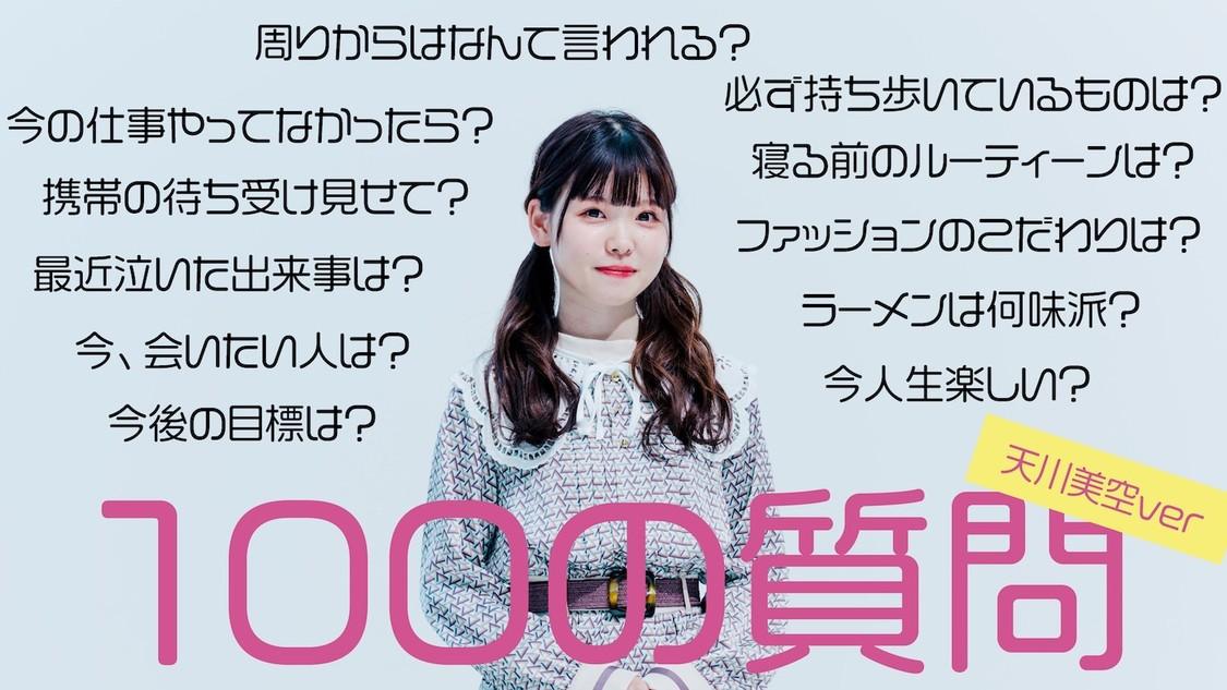 透色ドロップ、最年少の新メンバー天川美空がNGナシで「100の質問」に挑む! YouTube番組「透色って、なにいろ?」最新回公開