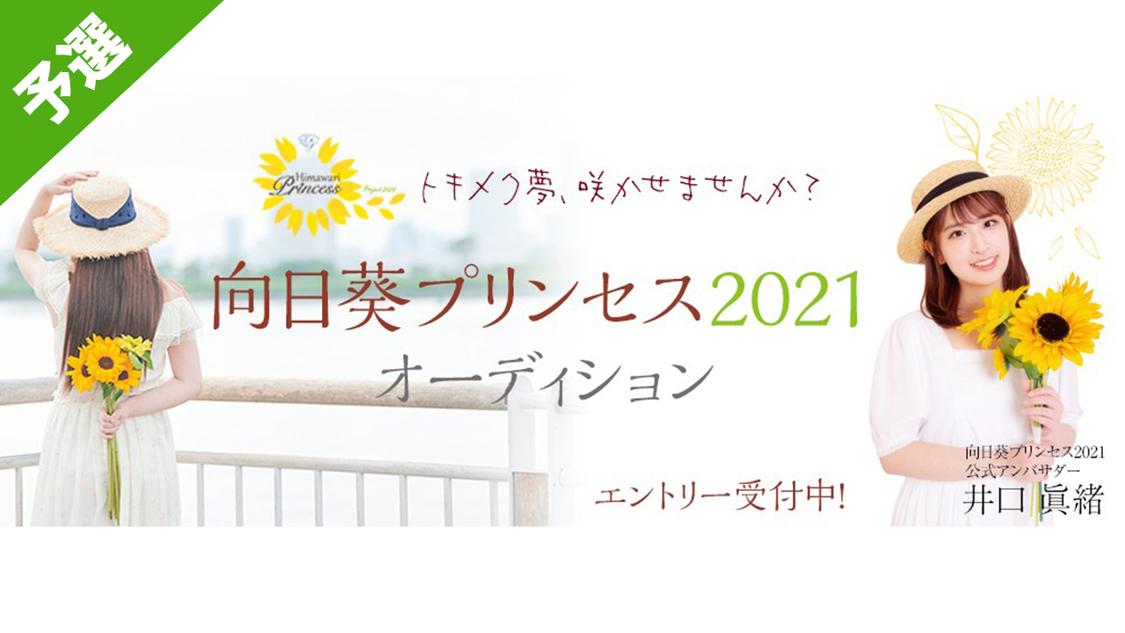 <向日葵プリンセス2021オーディション>SHOWROOMルート全国一斉募集スタート!